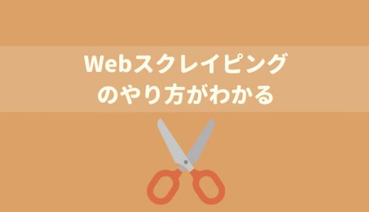 Webスクレイピングのやり方がわかる講座!Pythonによるビジネスに役立つWebスクレイピング講座