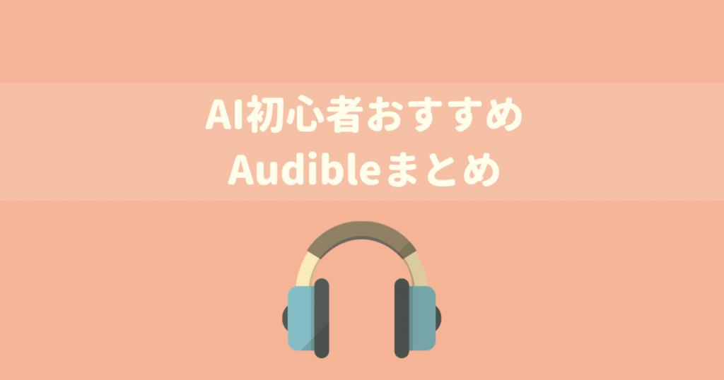 AI(人口知能)初心者におすすめのオーディオブック「Audible 」まとめ